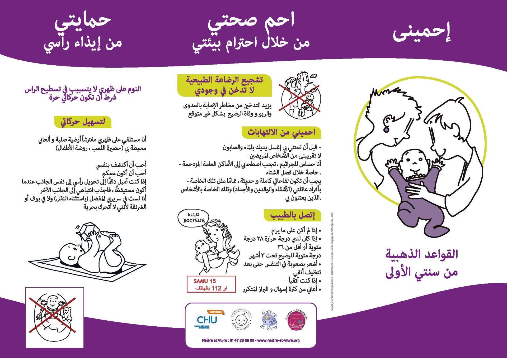 """""""Protégez-moi"""" en arabe"""